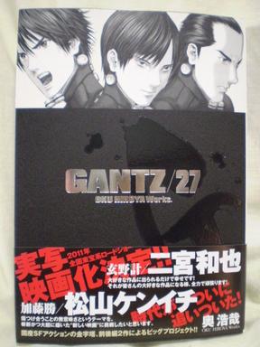 Gantz_008_2