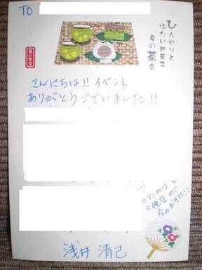 Asai_001