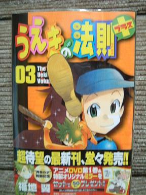 Ueki_002_1